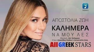Kalimera Na Mou Les ~ Apostolia Zoi | Αποστολία Ζώη - Καλημέρα Να Μου Λες | Greek Audio Release 2015