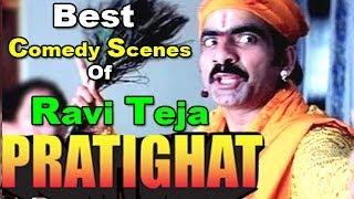 Ravi Teja Comedy Scenes - Pratighat
