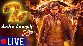 Suriya's 24 Telugu Movie Audio Launch || Live || Suriya, Samantha, AR Rahman, Vikram Kumar  || NTV