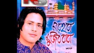 O Rongila Mojib BaBa | Shorif Uddin | New Songs 2016