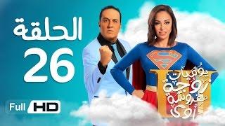 يوميات زوجة مفروسة أوي الجزء 3 HD - الحلقة (26) السادسة والعشرون - بطولة داليا البحيرى / خالد سرحان