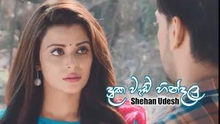 Duka Wadi Hindalu (Full Song) | Shehan Udesh | Sinhala New Songs 2020 | Teens Voice Today | New Song
