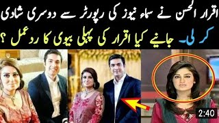 Iqrar ul hassan second marriage reality || iqrar ul hassan got second marriage with fara yousaf Sama