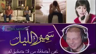 سمير الليل  قصة احمد من البيضاء