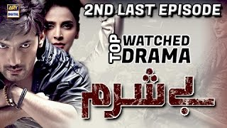 Besharam 2nd Last Episode - 25th October 2016 - ARY Digital Drama