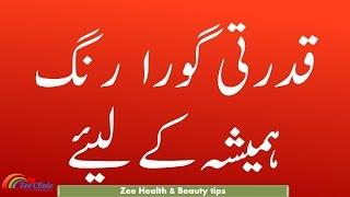 Rang gora karne ke totky urdu | Skin Whitening Tips | Beauty Tips In Urdu