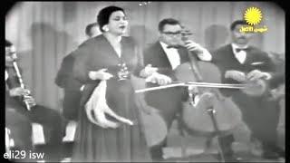 عودت عيني على روياك هي أغنية من كلمات احمد رامى وتلحين رياض السنباطي وغنتها أم كلثوم عام 1957