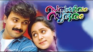Sathyam Sivam Sundaram - 2000 Malayalam Full Movie | Kunchacko Boban | Malayalam Hit Movies