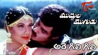 Muddula Mogudu Movie Songs || Are Gili Gili Video Song || Balakrishna, Meena, Ravali