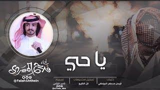 يا حي I كلمات فيصل عسكر المهلكي I أداء فلاح المسردي