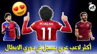 جميع اهداف افضل لاعب عربي ● محمد صلاح ● في دوري ابطال اوروبا منذ بداياته | تعليق عربي HD