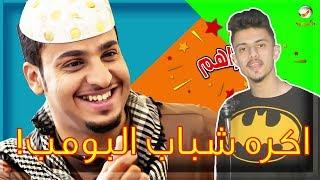 ليش اكره شباب البومب ! | اسوأ مسلسلات رمضان
