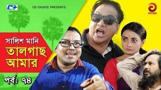 Shalish Mani Tal Gach Amar | Episode - 74 | Bangla Comedy Natok | Siddiq | Ahona | Mir Sabbir