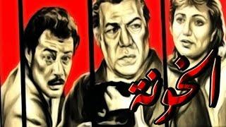 الخونة - El Khawana