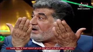 تفاصيل اعتقال السيد حسين الشيرازي - السيد عارف نصر الله