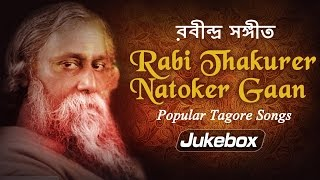 Rabi Thakurer Natoker Gaan | Popular Tagore Songs | Bengali Songs