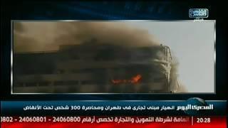 انهيار مبنى تجارى فى طهران ومحاصرة 300 شخص تحت الأنقاض