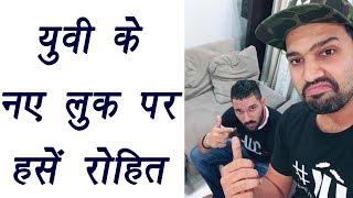 Champions Trophy 2017: Yuvraj Singh gets new look, Rohit makes fun | वनइंडिया हिन्दी