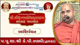Shree K P Swami (dwarka) | Gadhpur | 23-05-2019