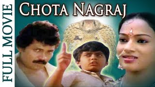 Chota Nagraj (2007) | Full Movie | Geet, Kanika, N.S.Dhananjay