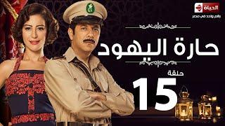 مسلسل حارة اليهود - الحلقة الخامسة عشر - منة شلبى وإياد نصار |  Haret El-Yahoud - Ep 15
