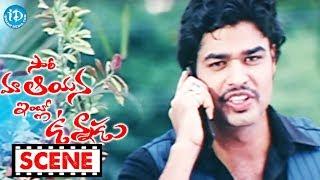 Sorry Maa Aayana Intlo Unnadu Movie Scenes - Wife & husband Illegal Affair | Bhargav