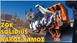 Zok-Solidius-Κακός Χαμός VS Βαρύτητα!