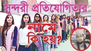 সুন্দরী প্রতিযোগিতার নামে কি হয়?-Mawlana Abdus Salam Dhaka - New Bangla Waz 2017- Islamic Waz BograI