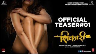 Shikari | Official Teaser #01 | एप्रिलमध्ये 'HEAT' वाढणार | Mahesh Manjrekar, Viju Mane
