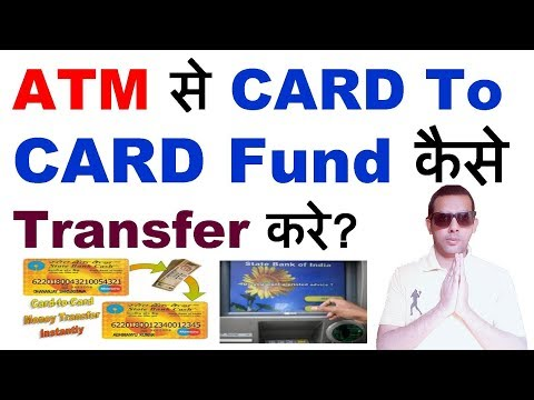 Kisi bhi ATM se Card  to card fund transfer karna - video tutorial