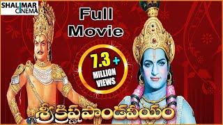 Sri Krishna Pandaveeyam Full Length Movie || N.T.R, K.R.Vijaya