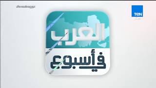 العرب في أسبوع -  حلقة الخميس 19 يوليو 2018 - الحلقة الكاملة