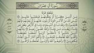 القرآن الكريم - الجزء الرابع - بصوت القارئ ميثم التمار - QURAN JUZ 4