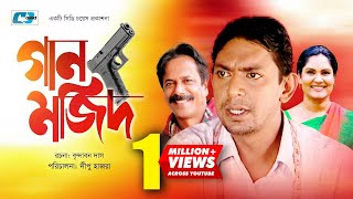 Gaan Mojid | Chanchal Chowdhury | Shahnaz Khushi | Shimana | Brindabon | Dipu Hazra | Bangla Natok