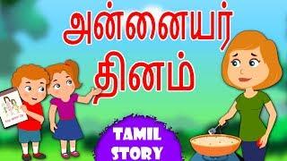 Tamil Moral Stories - அன்னையர் தினம் | Short Stories | Tamil Stories for Kids | Koo Koo Tv