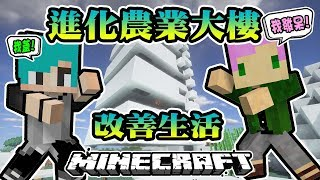 『Minecraft』冬瓜__矛盾生存系列 #11 生活進化! 農業大樓! Ft.禾卯『我的世界』