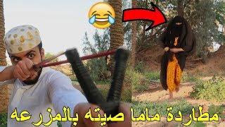 مطاردة ماما صيته بالمزرعه/تبي تتزوج راعي الكليجا!!!😱❤️