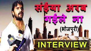 भोजपुरी की अब तक की सबसे महँगी फिल्म होगी Saiya Arab Gaile Na : Khesari Lal    Bindaas Bhojpuriya