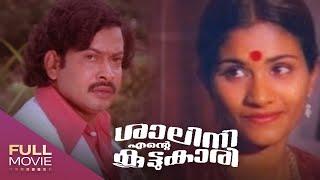 Salini Ente Koottukari Full movie | ശാലിനി എന്റെ കൂട്ടുകാരി  | Amrita Online Movies | Amrita TV