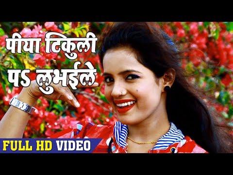 Xxx Mp4 Sona Singh 2018 सबसे सुपरहिट Video Song पिया टिकुली पs लुभइले TOP Bhojpuri Video Song 2018 3gp Sex