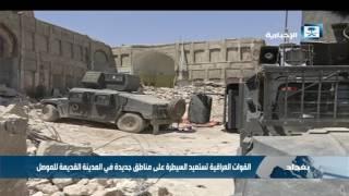 القوات العراقية تستعيد السيطرة على مناطق جديدة في المدينة القديمة للموصل