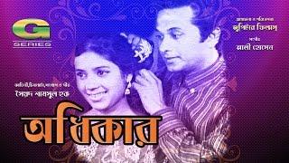Odhikar | Full Movie | Razzak | Kabori | Anwar Hossain