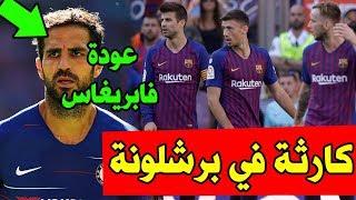 عاجل تفاصيل إصابة محمد صلاح | كارثة في برشلونة | رسالة لاعبي الريال لمدربهم | فابريغاس يعود لليغا
