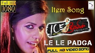 Ice Cream - Le Le Padga Full Video Song | New Tulu Movie Songs 2015 | Item Song
