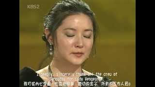 Lee Young-ae 李英愛 2005 Blue Dragon Best Actress