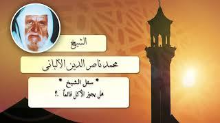 روائع الشيخ الالبانى رحمه الله   هل يجوز الاكل قائما ؟