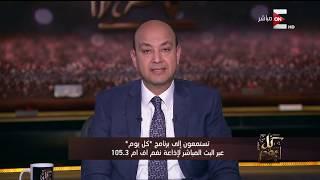 كل يوم - السيسي: خفت من ربنا مش من الأمريكان عند فض اعتصام رابعة