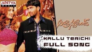 Kallu Terichi Full Song ll Andhra Student Movie ll Anil Kumar Yadav, Khaleeda