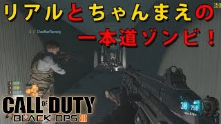 【CoD:BO3ゾンビ】リアルとちゃんまえの一本道ゾンビチャレンジ!【MOD】