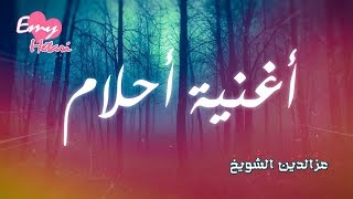 أغنية أحلام | Ahlam song | Emy Hetari ft. IZZ